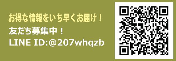 お得な情報をいち早くお届け!友だち募集中!LINE ID:@207whqzb